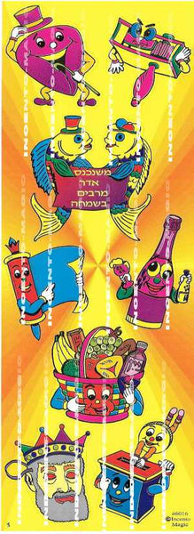 #6016 Purim Diecut - Incento Magic - 1