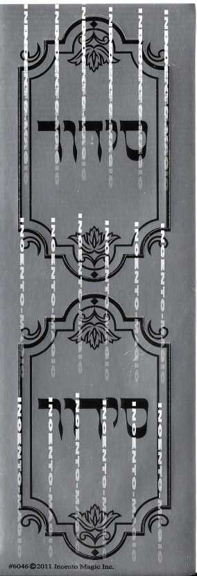 #6046 Siddur Diecut Silver Foil - Incento Magic - 1