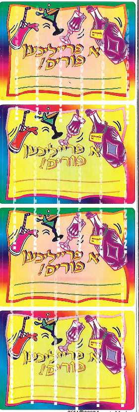 #654 Yiddish Happy Purim Purim-Mishloach Manos Labels - Incento Magic - 1