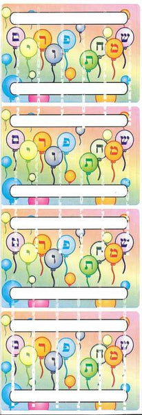 #655 Balloon Simchas Purim Purim-Mishloach Manos Labels - Incento Magic - 1