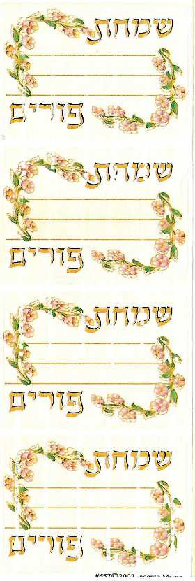 #657 Flower Simchas Purim Purim-Mishloach Manos Labels - Incento Magic - 1