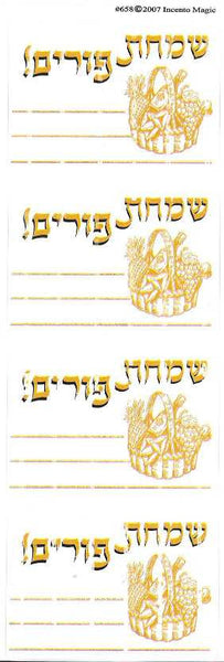 #658 Gold on White Simchas Purim Purim-Mishloach Manos Labels - Incento Magic - 1