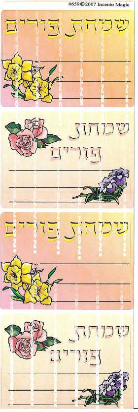#659 Flowered Simchas Purim Purim-Mishloach Manos Labels - Incento Magic - 1