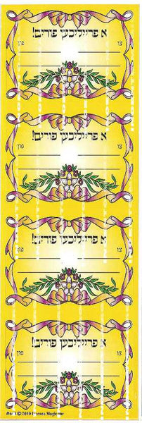 #660 Yiddish Flowered Simchas Purim Purim-Mishloach Manos Labels - Incento Magic - 1