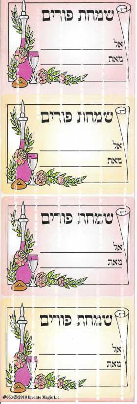 #663 Wine Simchas Purim Purim-Mishloach Manos Labels - Incento Magic - 1