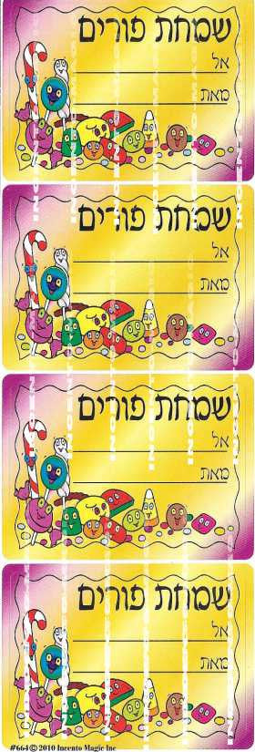 Candy Purim Label