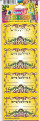 #660 Yiddish Flowered Simchas Purim Purim-Mishloach Manos Labels - Incento Magic - 2