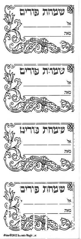 #666BC Black on Clear Simchas Purim Purim-Mishloach Manos Labels - Incento Magic - 1