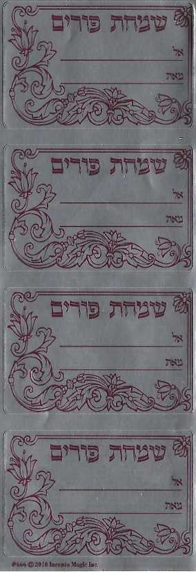 #666F Color On Foil Simchas Purim Purim-Mishloach Manos Labels - Incento Magic - 1