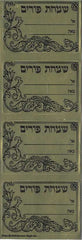 #666G Simchas Purim Purim-Mishloach Manos Labels - Incento Magic - 1