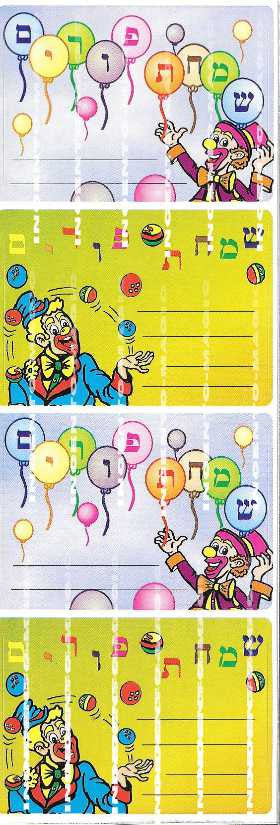 #656 Clown Themed Simchas Purim Purim-Mishloach Manos Labels - Incento Magic - 1