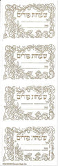 #668 Gold On White Simchas Purim Purim-Mishloach Manos Labels - Incento Magic - 1