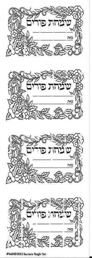 #668GC Gold On Clear Simchas Purim Purim-Mishloach Manos Labels - Incento Magic - 1