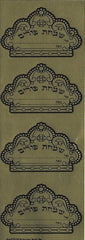 #669G Diecut Crown Simchas Purim Purim-Mishloach Manos Labels - Incento Magic - 1