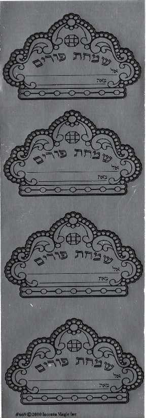 #669S Silver Diecut Crown Simchas Purim Purim-Mishloach Manos Labels - Incento Magic - 1