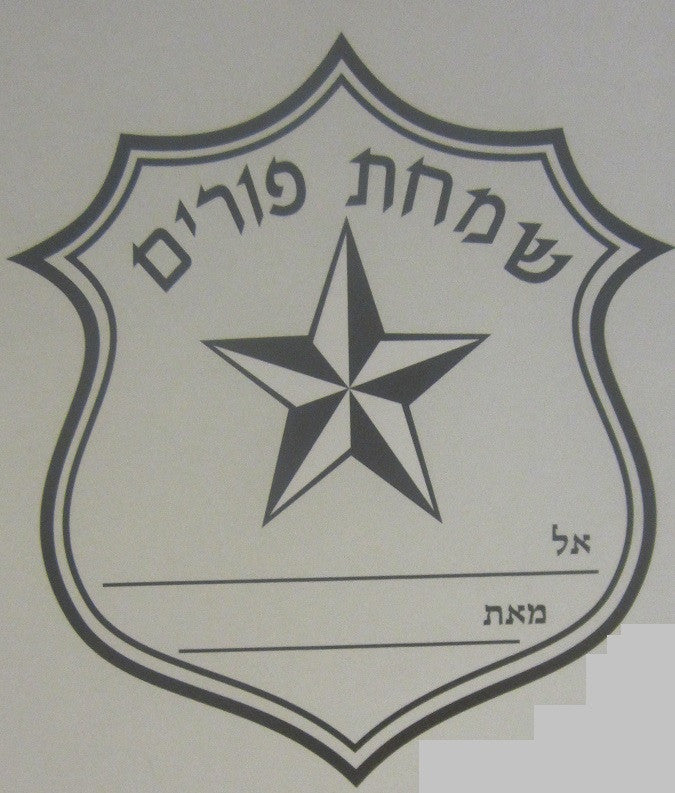 #671G Gold Badge Diecut Simchas Purim Purim-Mishloach Manos Labels
