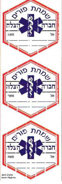 #672 Hatzalah Badge Diecut Simchas Purim Purim-Mishloach Manos Labels - Incento Magic - 1