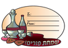#681 - Purim Labels