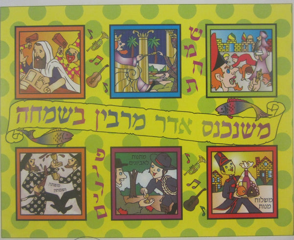 #9025 - New Purim Tri-Puzzle