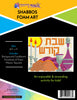 #9068 - Shabbos Foam Art