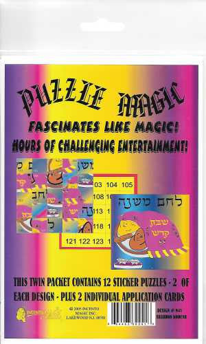 #941 Shabbos Puzzles - Incento Magic - 1