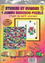 #944 Hamoitzie Large Puzzle - Incento Magic - 1
