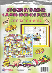 #945 Mezonos Large Puzzle - Incento Magic - 1