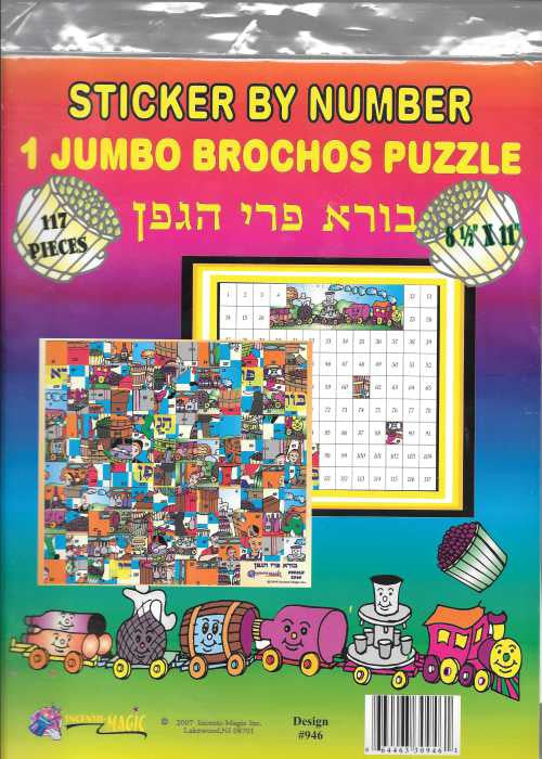 #946 Hagafen Large Puzzle - Incento Magic - 1