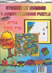 #947 Haeitz Large Puzzle - Incento Magic - 1