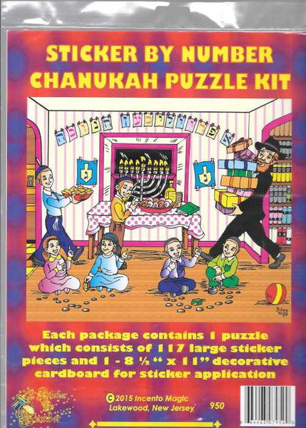 #950 Chanuka Scene Large Puzzle - Incento Magic - 1