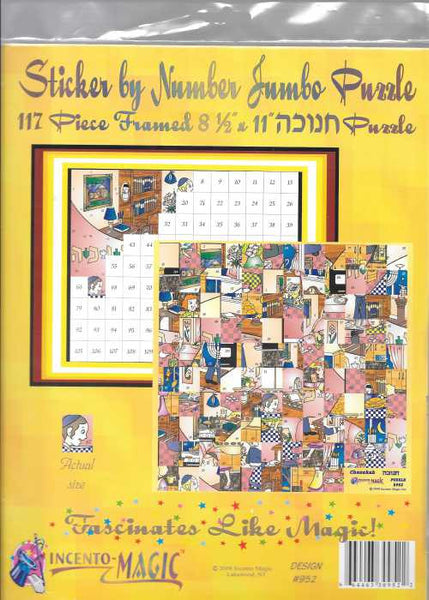 #952 Chanuka Scene Large Puzzle - Incento Magic - 1