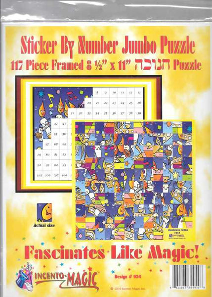 #954 Menorah Large Puzzle - Incento Magic - 1