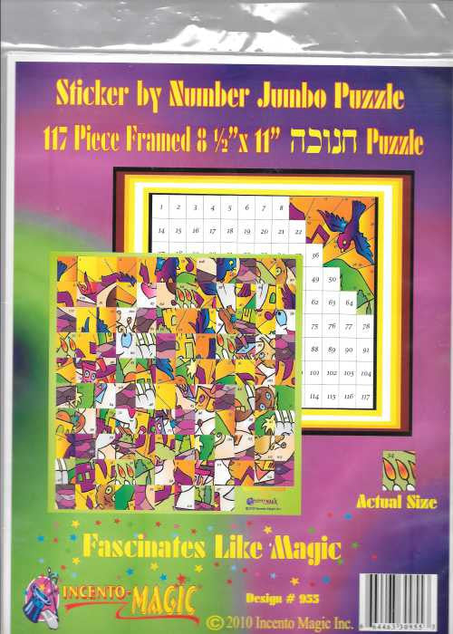 #955 Menorah Large Puzzle - Incento Magic - 1