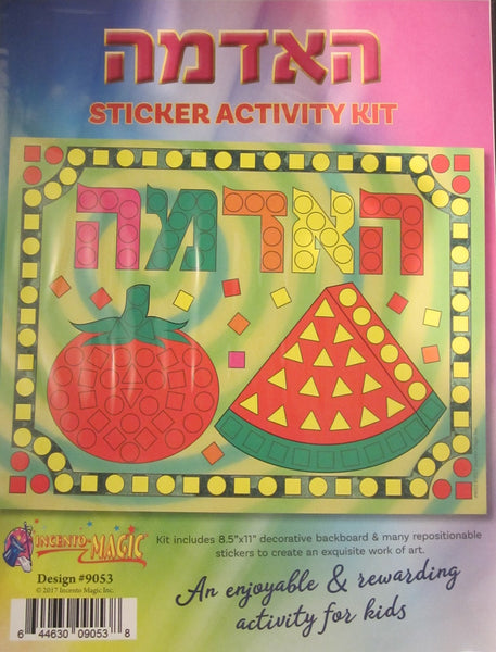 #9053 - Ha'adamah Sticker Activity Kit
