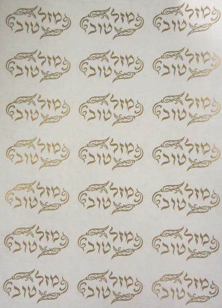 #010 Mazel Tov Gold Print Stickers
