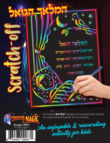 #9087 - Kriyas Shema Scratch-Off
