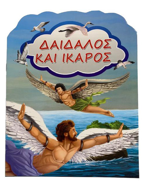 Greek Book Daedalus And Icarus (Daidalos Kai Ikaros) - Jouets LOL Toys