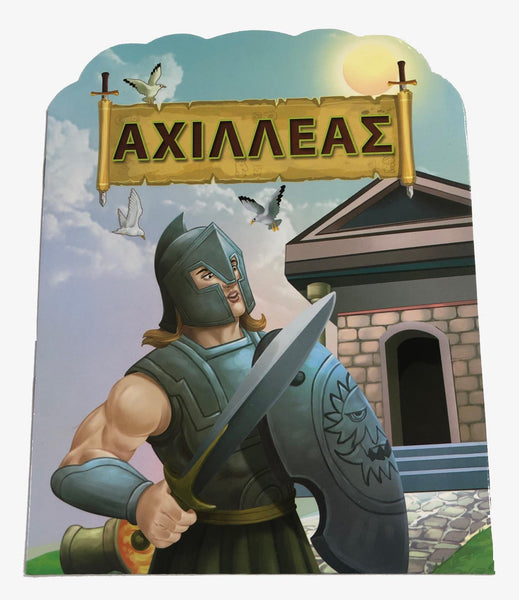 Greek Book Achilles (Archilleas)- Jouets LOL Toys