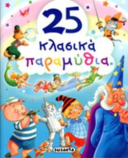 Greek Book 25 Classic Fairytales - Jouets LOL Toys