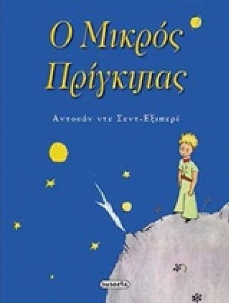 Greek Book The Little Prince - Jouets LOL Toys