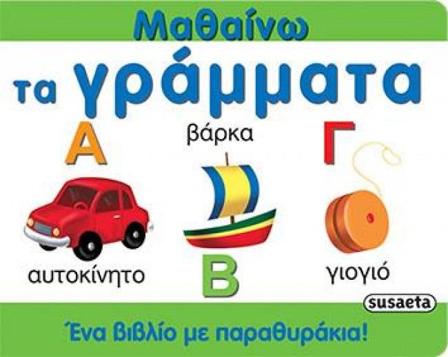 Greek Book Learning the Alphabet Flip Book - Jouets LOL Toys