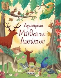 Greek Book The Most Beautiful Aesop's Tales - Jouets LOL Toys