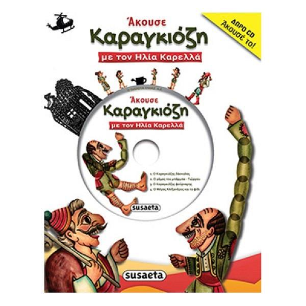 Greek Book With CD Karagiozis Tales