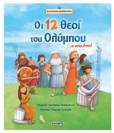 Greek Book Olympian Gods - Jouets LOL Toys