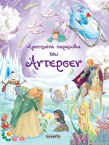 Greek Book Golden Ribbon Tales Andersen - Jouets LOL Toys
