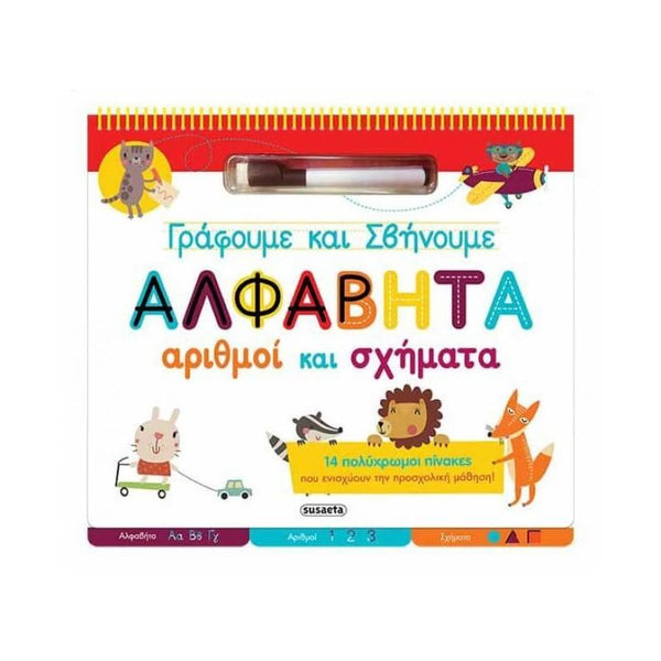 Greek Book My First Write & Erase Alphabet - Jouets LOL Toys