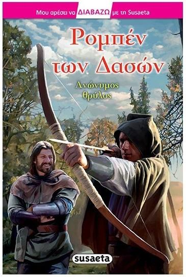 Greek Book Robin Hood - Jouets LOL Toys