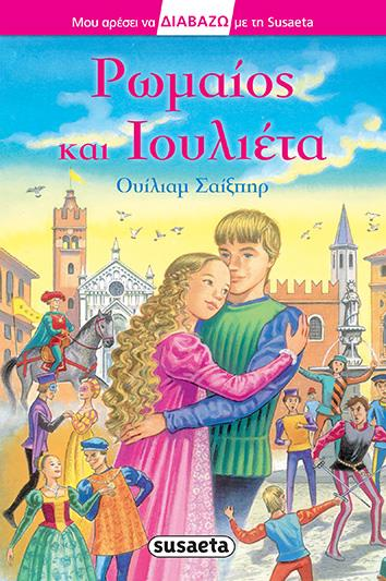 Greek Book Romeo And Juliet - Jouets LOL Toys