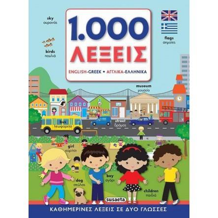 Greek Book 1000 Words Greek-English - Jouets LOL Toys