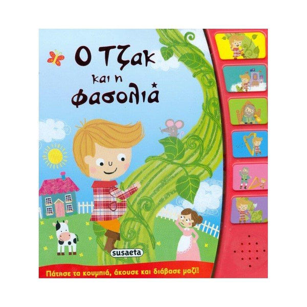 Greek Book With Sound Jack And The Beanstalk - Jouets LOL Toys